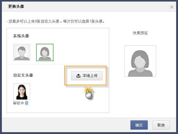 上传自定义头像 - 中国制造网会员电子商务业务支持